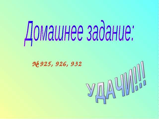 № 925, 926, 932