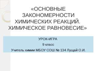 «ОСНОВНЫЕ ЗАКОНОМЕРНОСТИ ХИМИЧЕСКИХ РЕАКЦИЙ. ХИМИЧЕСКОЕ РАВНОВЕСИЕ» УРОК-ИГРА