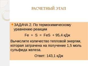 РАСЧЕТНЫЙ ЭТАП ЗАДАЧА 2. По термохимическому уравнению реакции Fe + S = FeS +