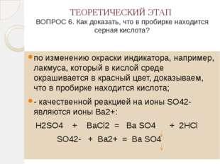 ТЕОРЕТИЧЕСКИЙ ЭТАП ВОПРОС 6. Как доказать, что в пробирке находится серная ки