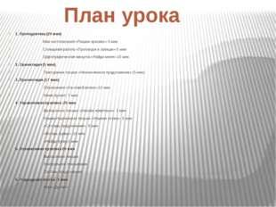 1. Пропедевтика (20 мин) Мин чистописания «Пишем красиво»-5 мин Словарная ра