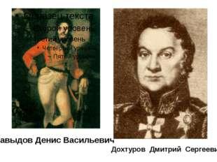 Давыдов Денис Васильевич Дохтуров Дмитрий Сергеевич