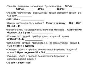 Узнайте фамилию полководца Русской армии . 50 *4= _______ 500*4=_______ 40*6