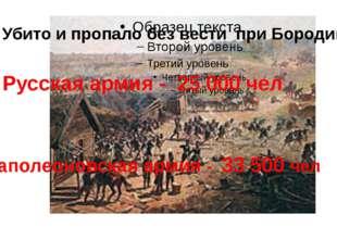 Убито и пропало без вести при Бородино Русская армия - 25 000 чел Наполеонов