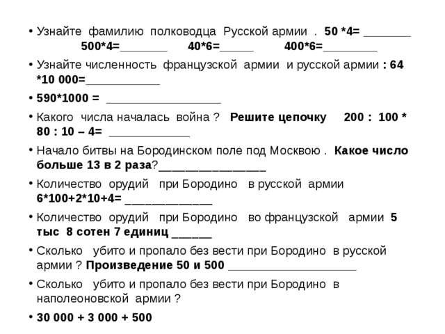 Узнайте фамилию полководца Русской армии . 50 *4= _______ 500*4=_______ 40*6...