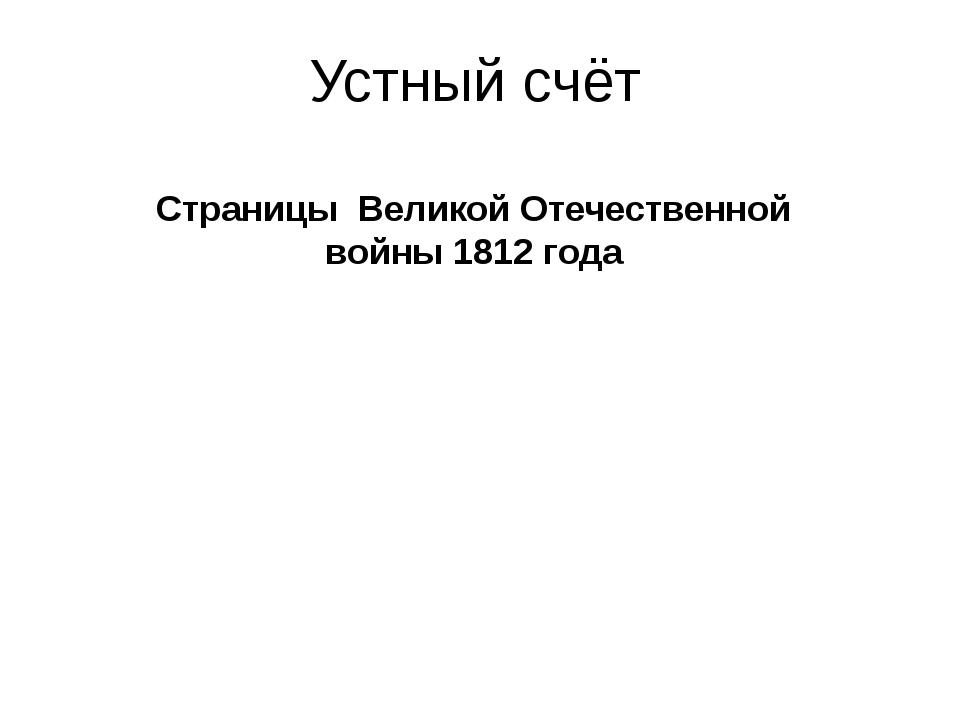 Устный счёт Страницы Великой Отечественной войны 1812 года