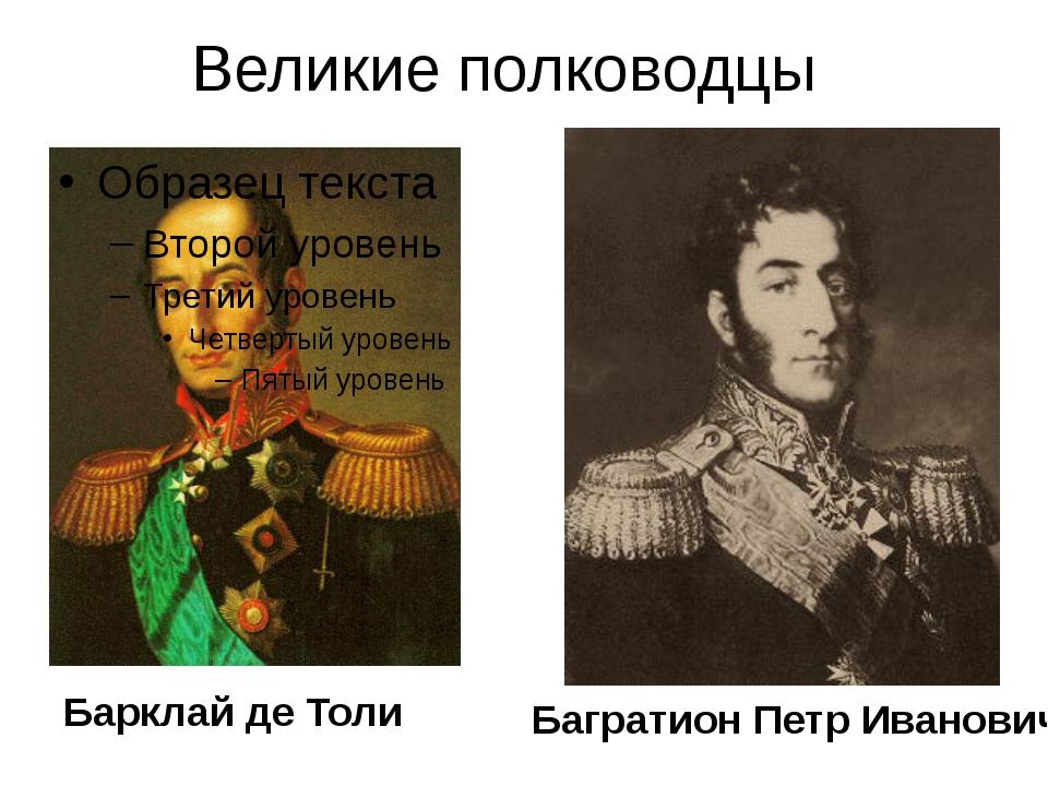 Великие полководцы Барклай де Толи Багратион Петр Иванович