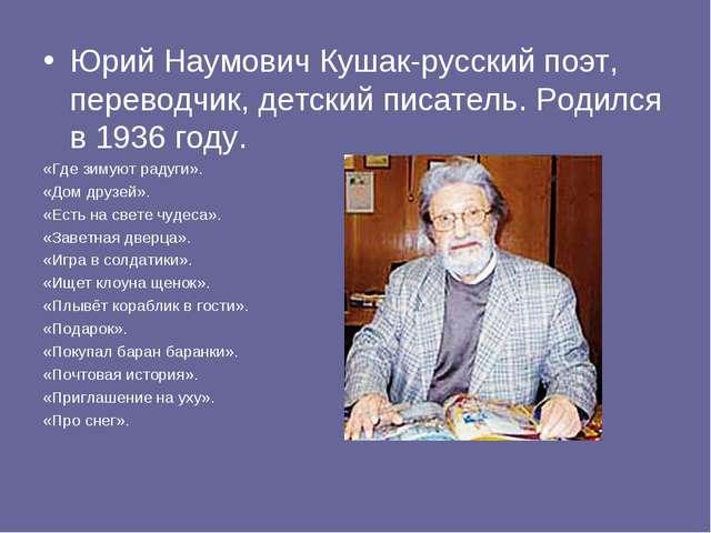 Юрий Наумович Кушак-русский поэт, переводчик, детский писатель. Родился в 193...