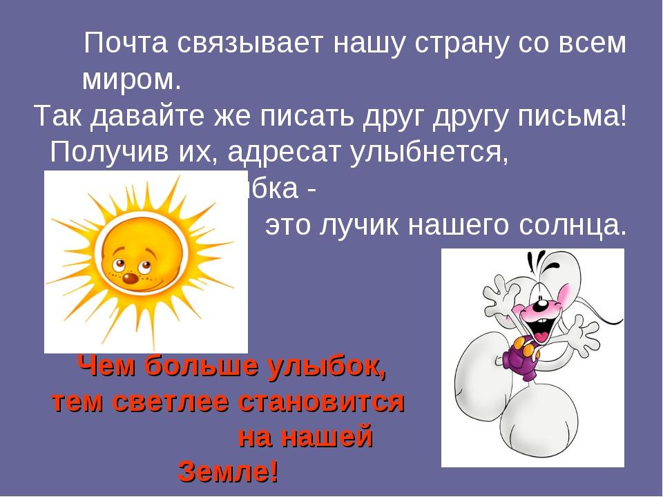 Чем больше улыбок, тем светлее становится на нашей Земле! Почта связывает на...