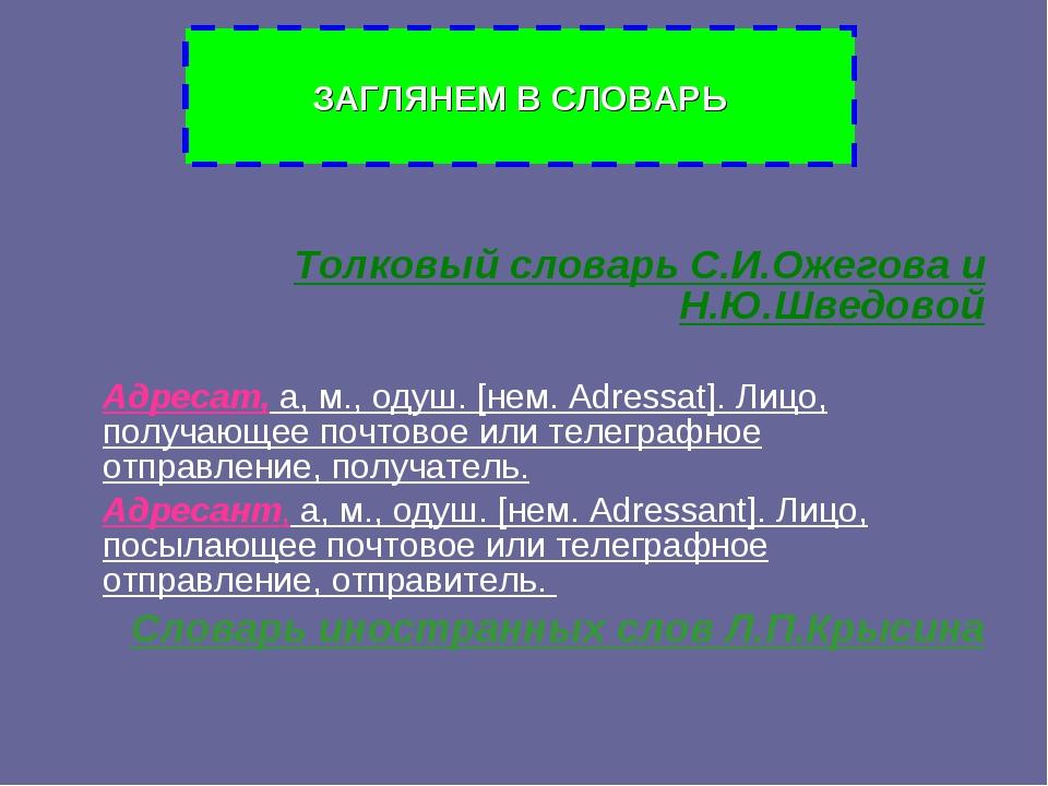 Толковый словарь С.И.Ожегова и Н.Ю.Шведовой Адресат, а, м., одуш. [нем. Adre...
