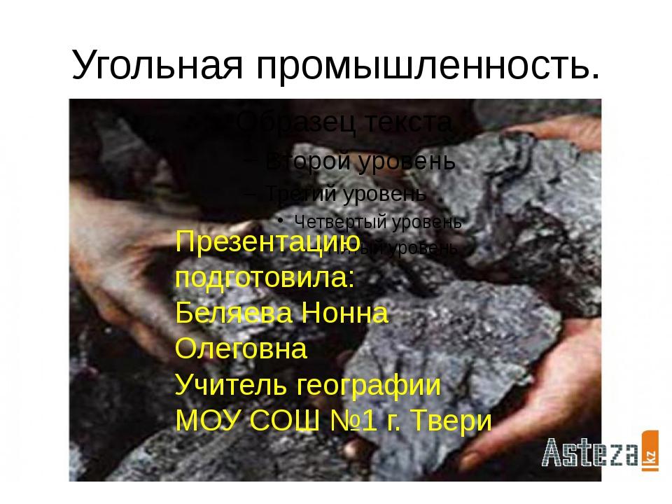 Угольная промышленность. Презентацию подготовила: Беляева Нонна Олеговна Учит...