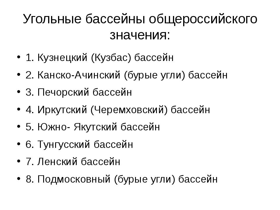 Угольные бассейны общероссийского значения: 1. Кузнецкий (Кузбас) бассейн 2....