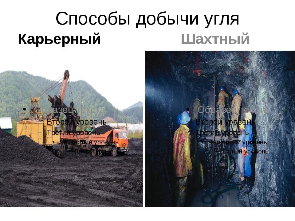 Способы добычи угля Карьерный Шахтный