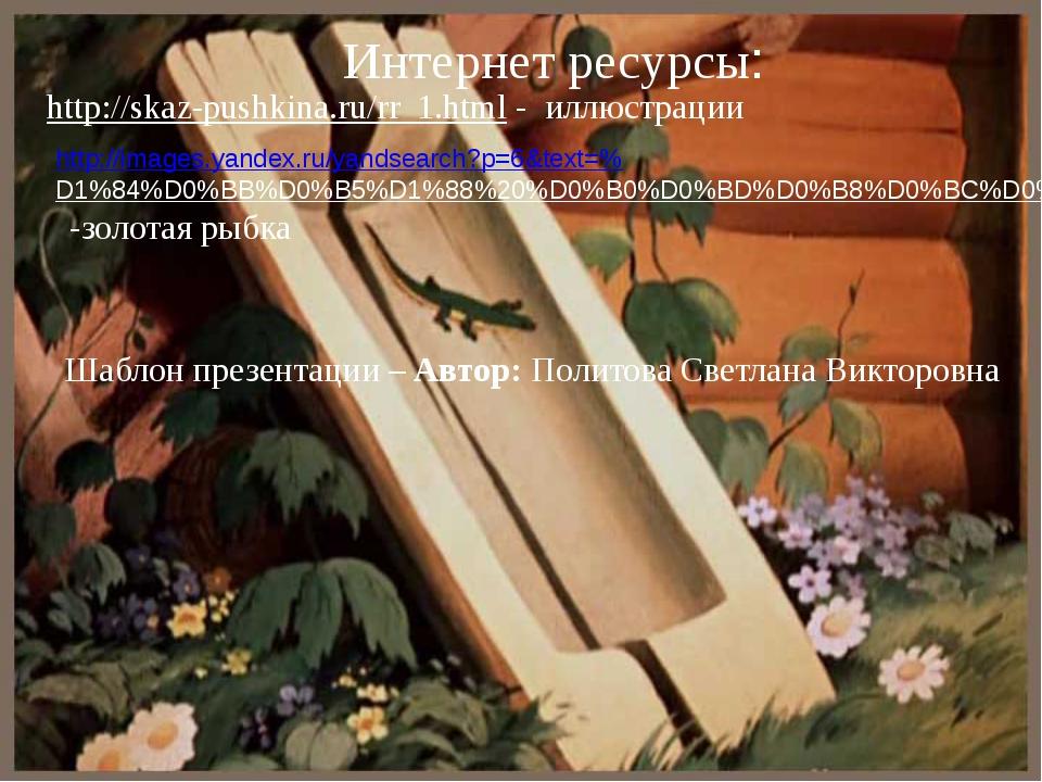 http://skaz-pushkina.ru/rr_1.html - иллюстрации http://images.yandex.ru/yands...