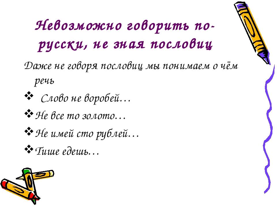 Невозможно говорить по- русски, не зная пословиц Даже не говоря пословиц мы п...
