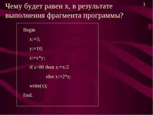Чему будет равен х, в результате выполнения фрагмента программы? Begin x:=5;