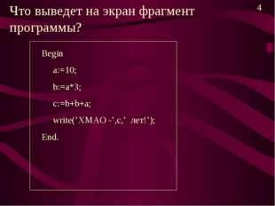 Что выведет на экран фрагмент программы? Begin a:=10; b:=а*3; c:=b+b+a; write