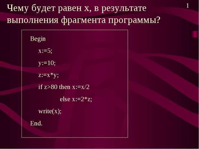 Чему будет равен х, в результате выполнения фрагмента программы? Begin x:=5;...