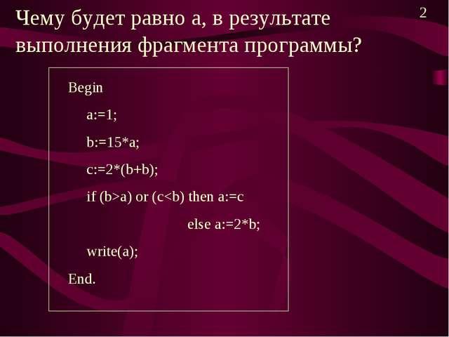 Чему будет равно а, в результате выполнения фрагмента программы? Begin a:=1;...