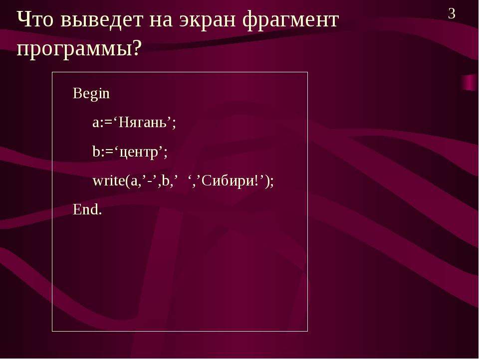 Что выведет на экран фрагмент программы? Begin a:='Нягань'; b:='центр'; write...