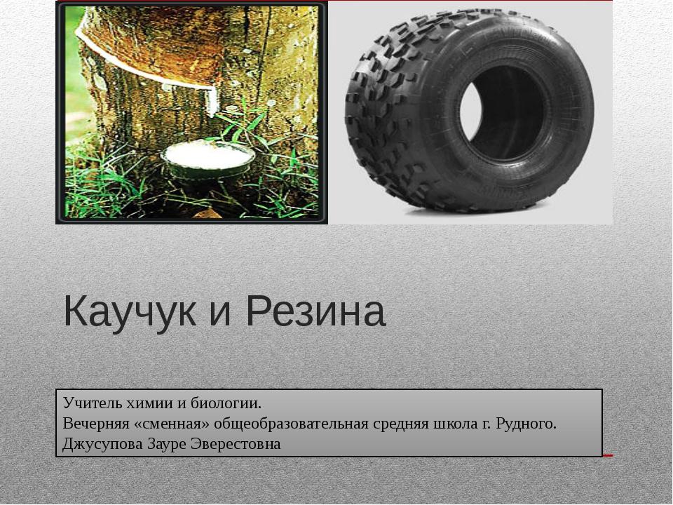 Каучук и резина доклад 4931