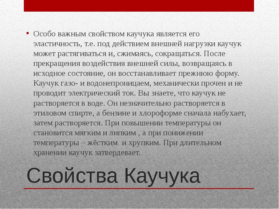 Свойства Каучука Особо важным свойством каучука является его эластичность, т....
