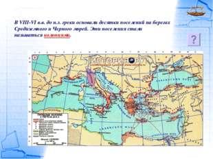 В VIII-VI в.в. до н.э. греки основали десятки поселений на берегах Средиземно