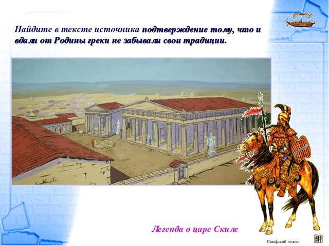 Найдите в тексте источника подтверждение тому, что и вдали от Родины греки не...