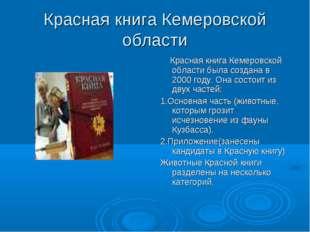 Красная книга Кемеровской области Красная книга Кемеровской области была созд