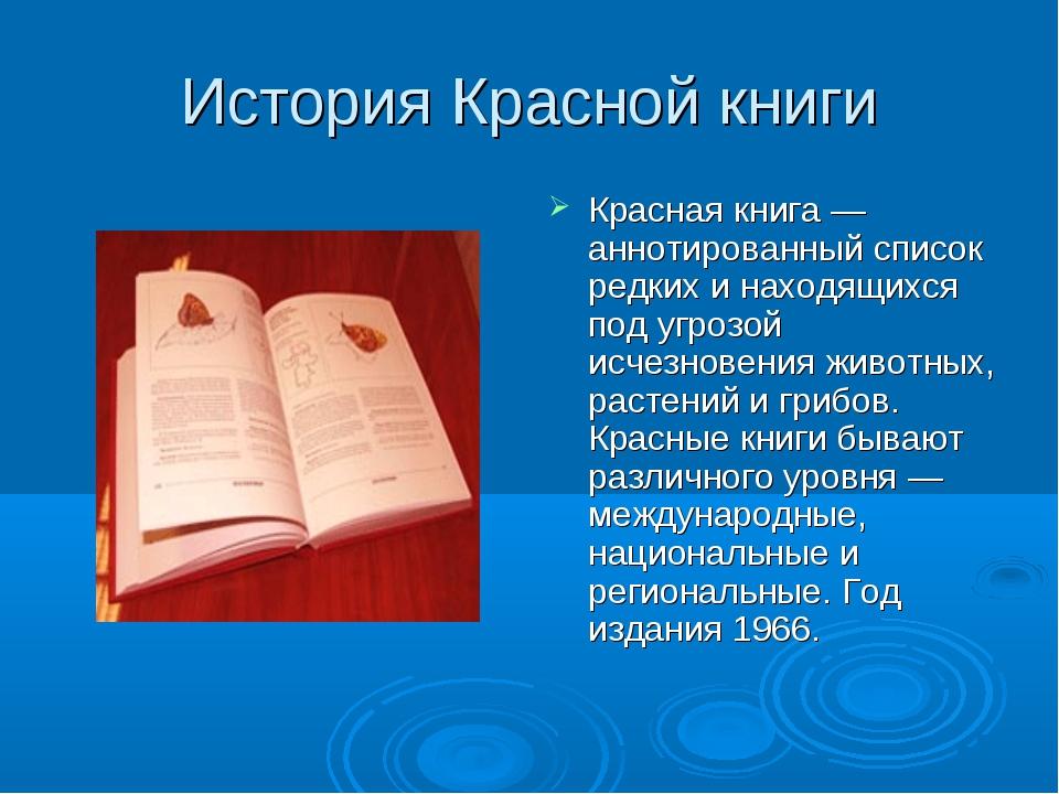 История Красной книги Красная книга — аннотированный список редких и находящи...