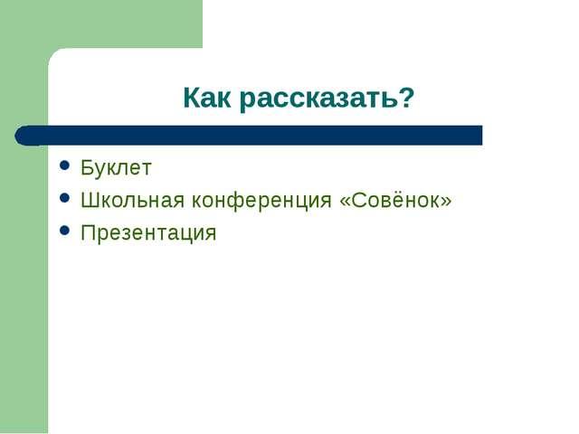 Как рассказать? Буклет Школьная конференция «Совёнок» Презентация