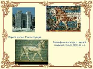 Ворота Иштар. Реконструкция. Рельефные изразцы с цветной глазурью. Около 580г