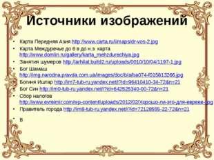 Источники изображений Карта Передняя Азия http://www.carta.ru/i/maps/dr-vos-2