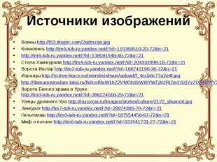 Источники изображений Воины http://i53.tinypic.com/2qdmzqe.jpg Клинопись http