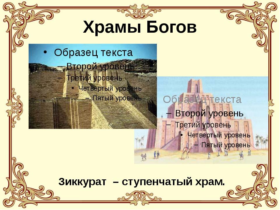 Храмы Богов Зиккурат – ступенчатый храм.