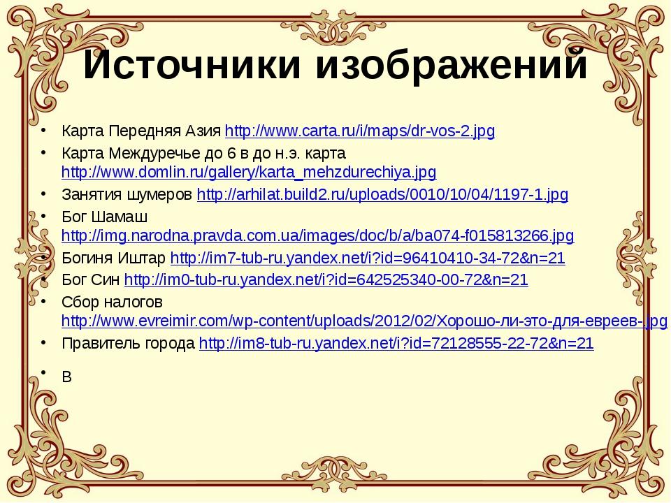 Источники изображений Карта Передняя Азия http://www.carta.ru/i/maps/dr-vos-2...