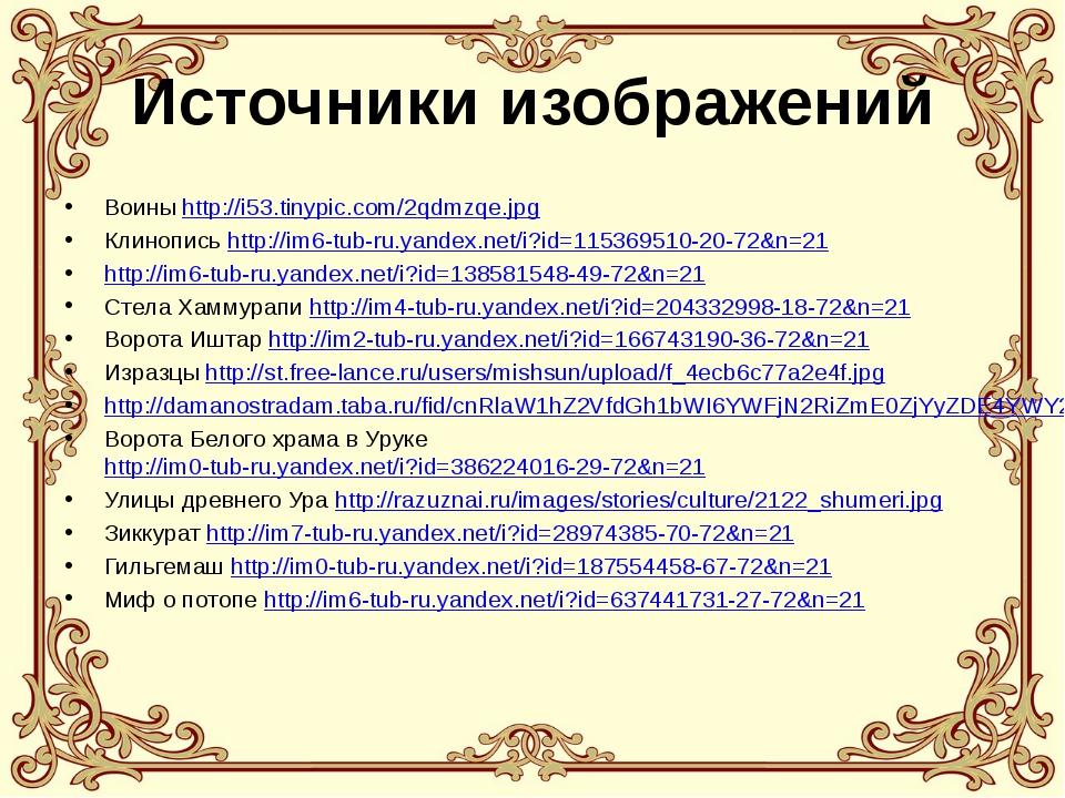 Источники изображений Воины http://i53.tinypic.com/2qdmzqe.jpg Клинопись http...