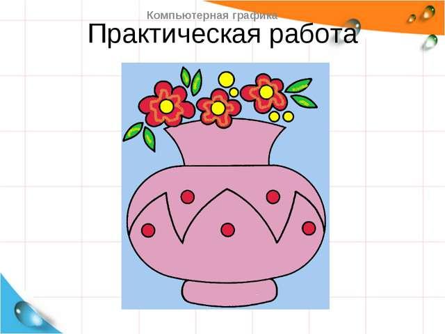 Практическая работа Компьютерная графика   Компьютерная графика