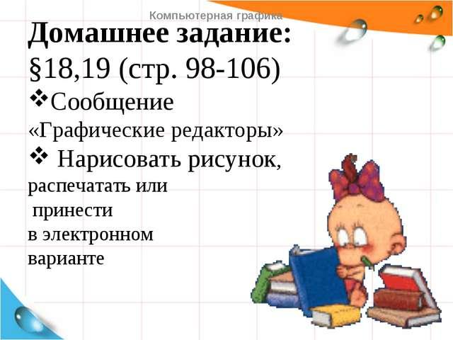 Домашнее задание: §18,19 (стр. 98-106) Сообщение «Графические редакторы» Нари...