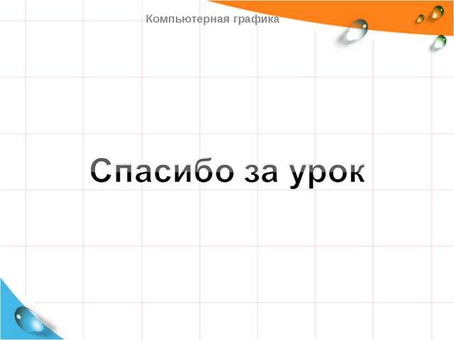 Компьютерная графика   Компьютерная графика