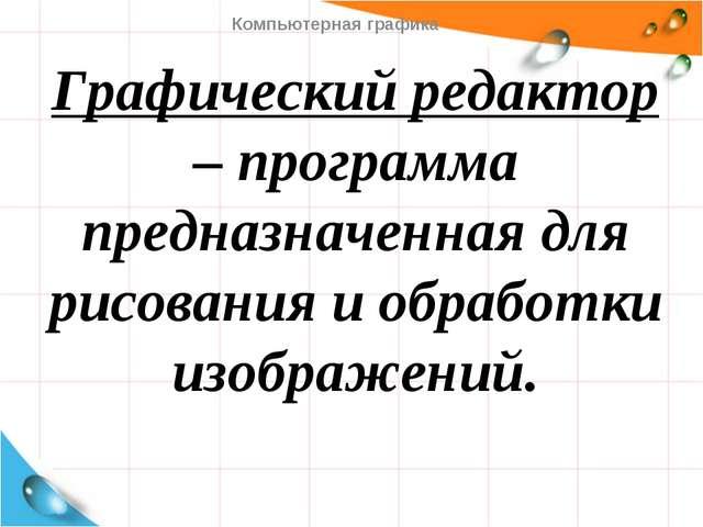 Графический редактор – программа предназначенная для рисования и обработки из...