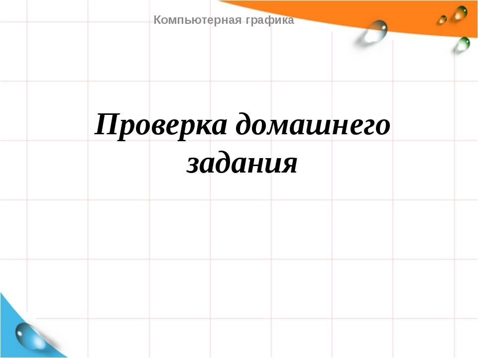 Проверка домашнего задания Компьютерная графика   Компьютерная графика