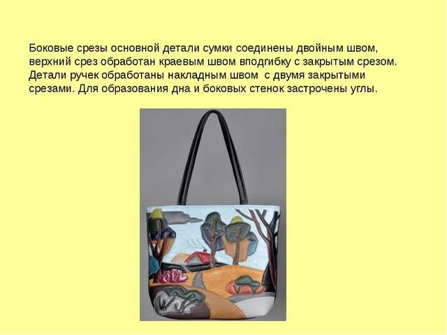 Боковые срезы основной детали сумки соединены двойным швом, верхний срез обра...
