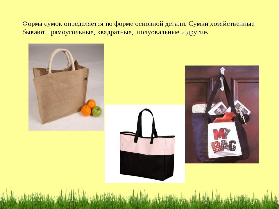 Форма сумок определяется по форме основной детали. Сумки хозяйственные бывают...
