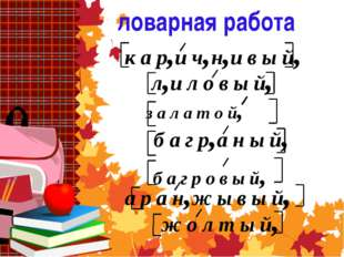 б а г р о в ы й, Словарная работа л,и л о в ы й, з а л а т о й, б а г р,а н