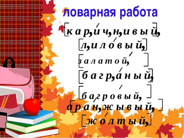 б а г р о в ы й, Словарная работа л,и л о в ы й, з а л а т о й, б а г р,а н...