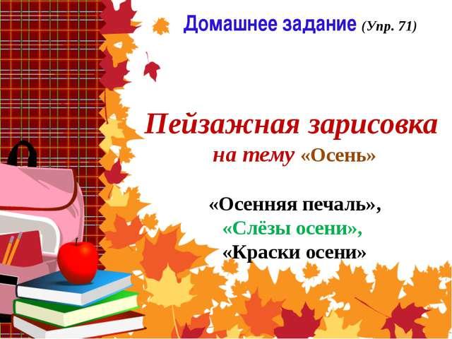 Домашнее задание (Упр. 71) Пейзажная зарисовка на тему «Осень» «Осенняя печал...
