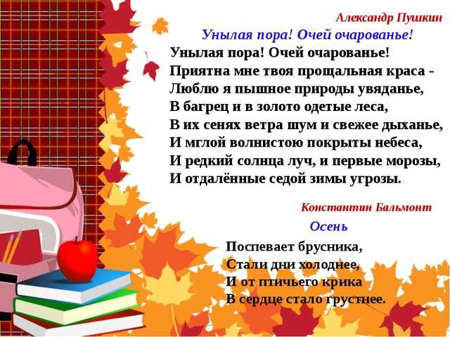 Константин Бальмонт Осень Поспевает брусника, Стали дни холоднее, И от птичье...