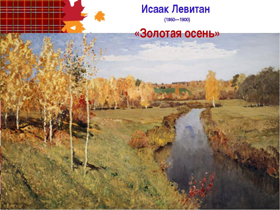 Исаак Левитан (1860—1900) «Золотая осень»
