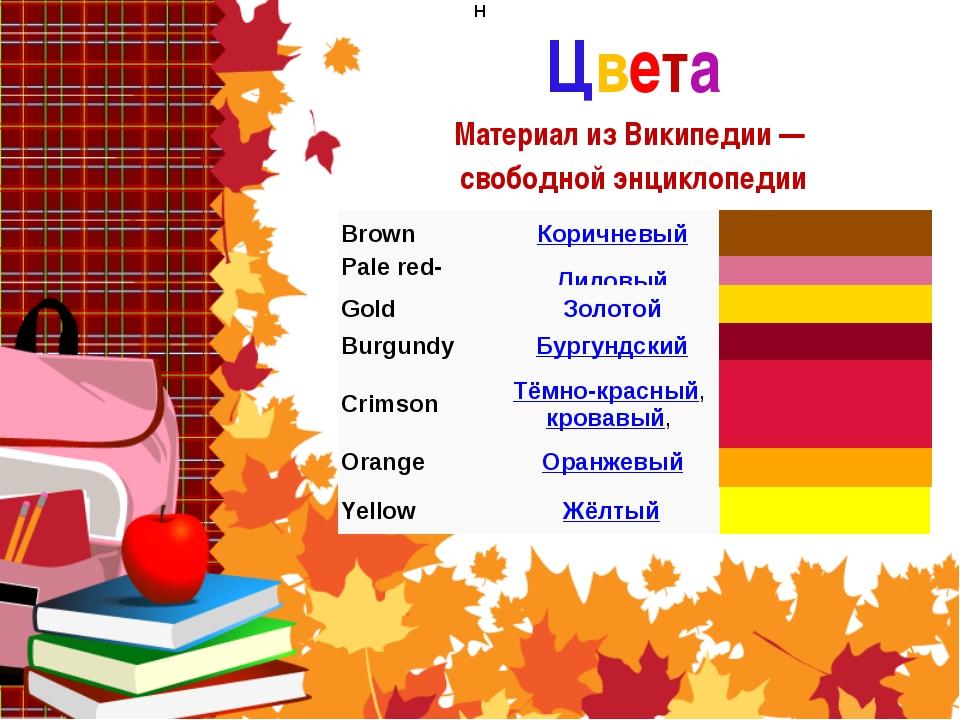Цвета Материал из Википедии — свободной энциклопедии H Pale red-violet Лиловы...